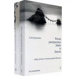 Когда раскрылись Небо и Земля. Миф, ритуал, поэзия ранней Японии. В 2-х томах