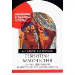 Ревнители благочестия. Очерки церковной и литературной деятельности