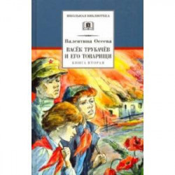 Васек Трубачев и его товарищи. Книга 2