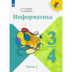 Информатика. 3-4 класс. Учебник. В 3-х частях. Часть 1. ФП