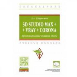 3D Studio Max + VRay + Corona. Проектирование дизайна среды. Учебное пособие
