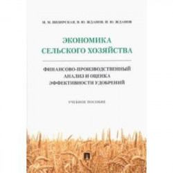 Экономика сельского хозяйства. Финансово-производственный анализ и оценка эффективности удобрений