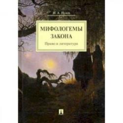 Мифологемы закона. Право и литература. Монография