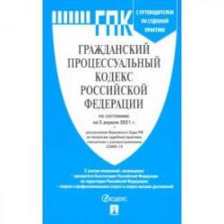 Гражданский процессуальный кодекс Российской Федерации по сост. на 5 апреля 2021 г.