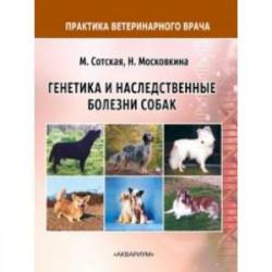 Генетика и наследственные болезни собак