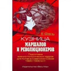 Кузница маршалов и революционеров. Подготовка военно-политических кадров для Китая в Советском Союзе