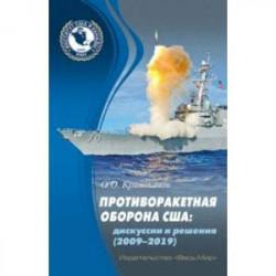 Противоракетная оборона США. Дискуссии и решения (2009–2019)