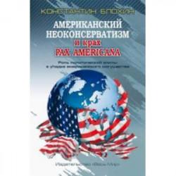 Американский неоконсерватизм и крах PAX AMERICANA. Роль политической элиты в упадке америк. могущ.