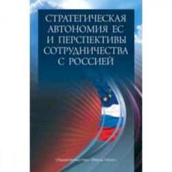 Стратегическая автономия ЕС и перспективы сотрудничества с Россией