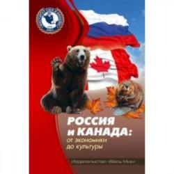 Россия и Канада. От экономики до культуры