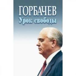 Горбачев. Урок свободы