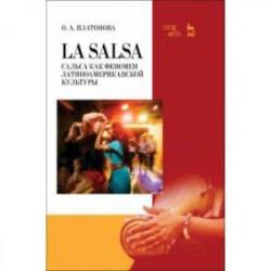 La Salsa. Сальса как феномен латиноамериканской культуры. Учебное пособие