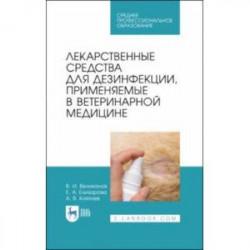 Лекарственные средства для дезинфекции, применяемые в ветеринарной медицине