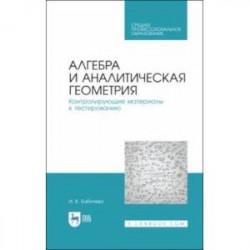 Алгебра и аналитическая геометрия. СПО