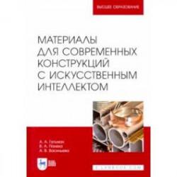 Материалы для современных конструкций с искусственным интеллектом. Учебник