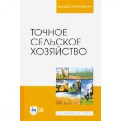Точное сельское хозяйство. Учебник