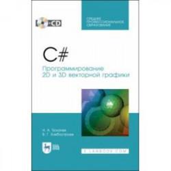 C#. Программирование 2D и 3D векторной графики (+CD). СПО