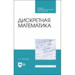 Дискретная математика. СПО