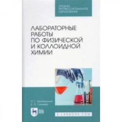 Лабораторные работы по физической и коллоидной химии. СПО