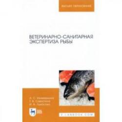 Ветеринарно-санитарная экспертиза рыбы