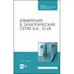 Измерения в электрических сетях 0,4..10 кВ. СПО