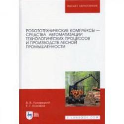 Робототехнические комплексы - средства автоматизации технологических процессов. Учебник