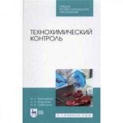 Технохимический контроль. Учебник. СПО