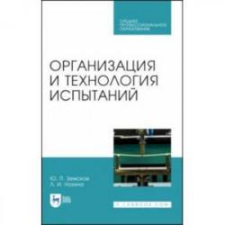 Организация и технология испытаний. СПО