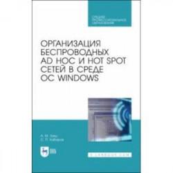 Организация беспроводных Ad Hoc и Hot Spot сетей в среде ОС Windows