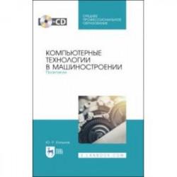 Компьютерные технологии в машиностроении. Практикум .(+CD). СПО