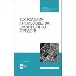 Технология производства электронных средств. СПО
