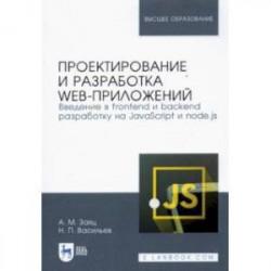 Проектирование и разработка WEB-приложений. Введение в frontend и backend разработку на JavaScript