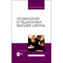 Психология и педагогика высшей школы. Учебное пособие