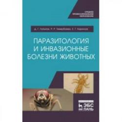 Паразитология и инвазионные болезни животных. Учебник