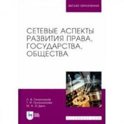 Сетевые аспекты развития права, государства, общества. Монография