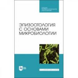 Эпизоотология с основами микробиологии. Учебник. СПО