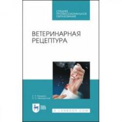 Ветеринарная рецептура. Учебное пособие
