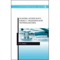 Основы латинского языка с медицинской терминологией. Учебное пособие для СПО