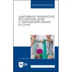 Адаптивное физическое воспитание детей с нарушением зрения и слуха