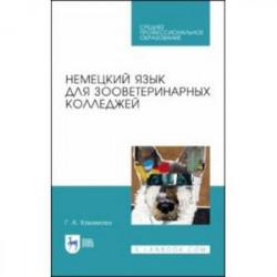 Немецкий язык для зооветеринарных колледжей. Учебное пособие. СПО