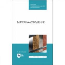Материаловедение. Учебное пособие