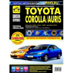 Toyota Corolla/Auris с 2006 г. Руководство по эксплуатации, техническому обслуживанию и ремонту