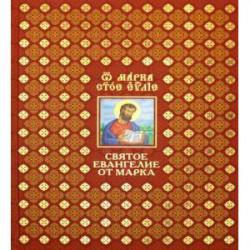 Святое Евангелие от Марка