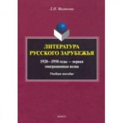 Литература русского зарубежья (1920—1950г—1 эмиграционная волна)
