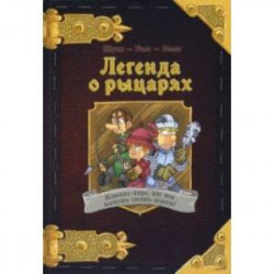 Комикс-игра 'Легенда о рыцарях'