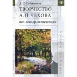 Творчество А. П. Чехова. Пол, гендер, экзистенция