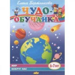 Мир вокруг нас (для детей 6-7 лет)