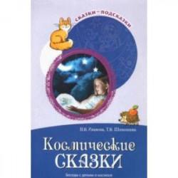 Космические сказки. Беседы с детьми о космосе
