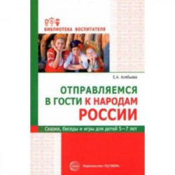 Отправляемся в гости к народам России. Сказки, беседы и игры для детей 5—7 лет