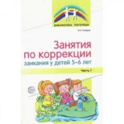 Занятия по коррекции заикания у детей 5—6 лет. Часть 1